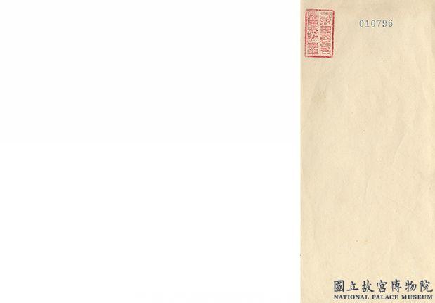 奏报遵旨履勘台湾地方水沙连六社番情并办理私垦事