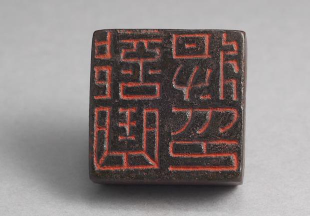 东汉「部曲将印」铜印
