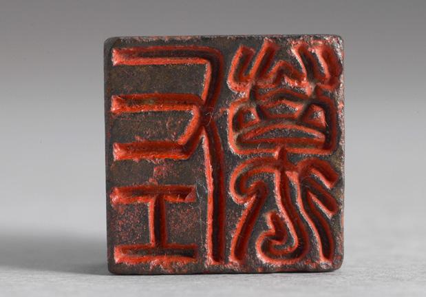 东汉「左万」铜印