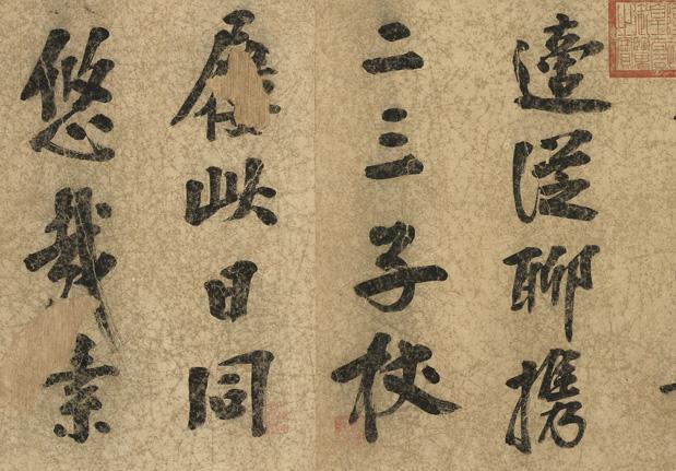 宋朱熹自书五言古诗卷