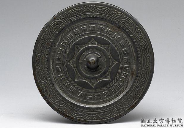 铜华连弧纹镜 汉代