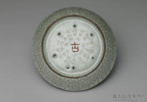 南宋-元官窑青瓷葵口洗(「古」字铭)