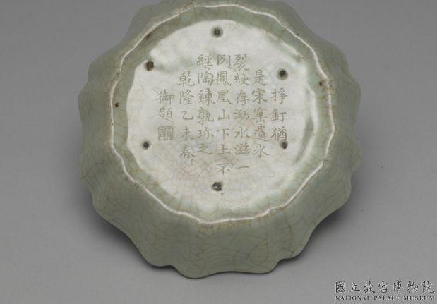 元官窑青瓷花式洗