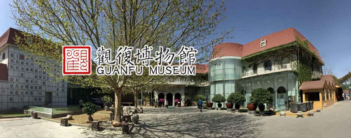 观复博物馆