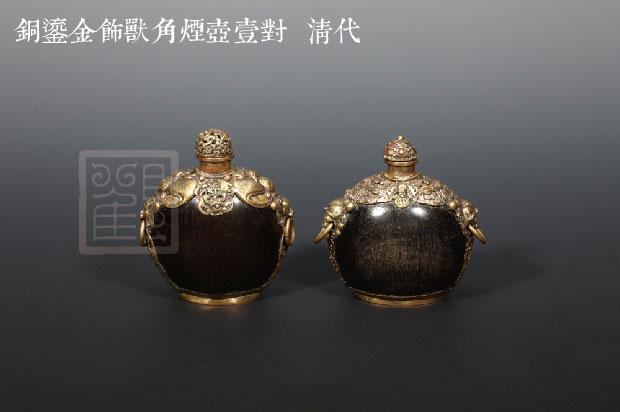 铜鎏金兽角烟壶 清代