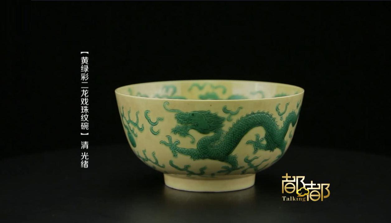 黄绿彩二龙戏珠纹碗 清光绪